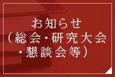 お知らせ(総会・研究大会・懇談会等)